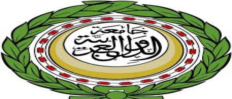 وزارة خارجية ليبيا تنتقد تصريحات الامين العام لجامعة الدول العربية