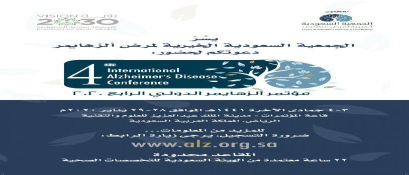 الرياض تحتضن مؤتمر الزهايمر الدولي الرابع
