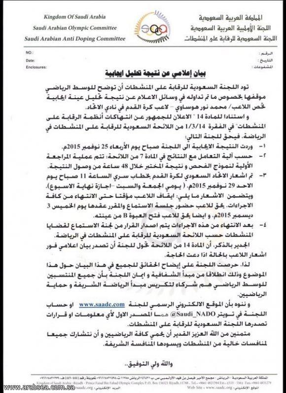 لجنة الرقابة على المنشطات تصدر بياناً بشأن إيقاف محمد نور