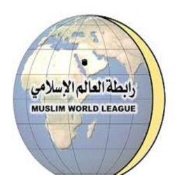 زيارة وفد رابطة العالم الإسلامي لباريس وجنيف